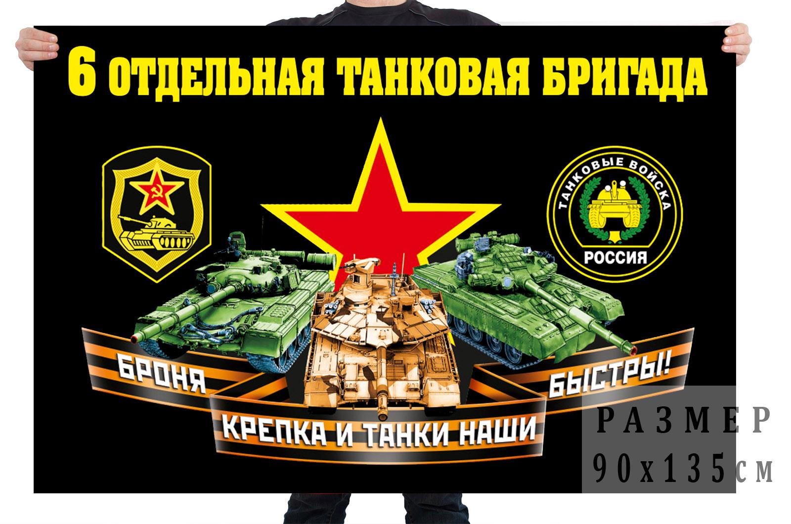 Флаг 6-й отдельной танковой бригады (Мулино)