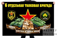 Флаг 6 отдельной танковой бригады