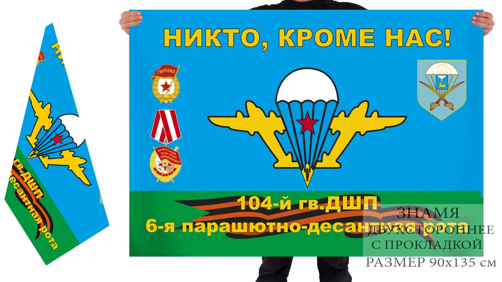 Заказать флаг 6-ой парашютно-десантной роты 104-го гв. ДШП
