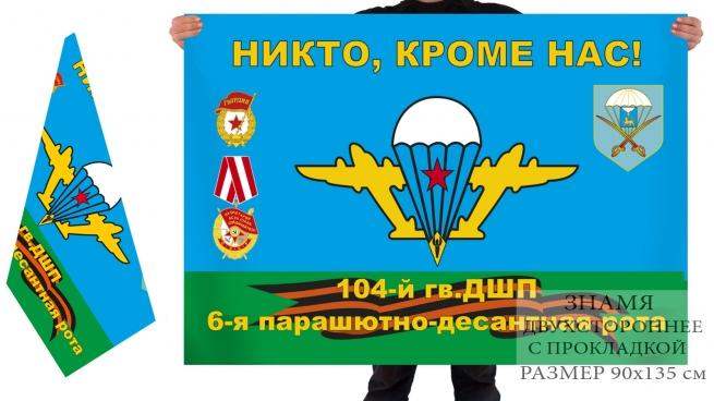 Флаг 6-ой парашютно-десантной роты 104-го гв. ДШП