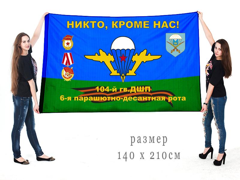 Заказать в интернете флаг 6-ой роты 104-го гв. десантно-штурмового полка