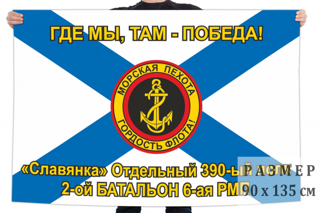 Флаг 6 роты 2 батальона 390 отдельного полка морской пехоты