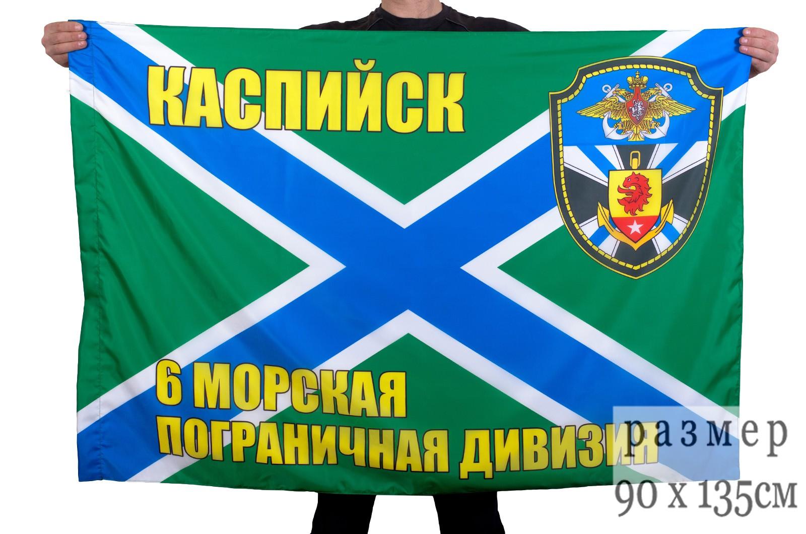 Флаги 6-й морской пограничной дивизии Каспийск