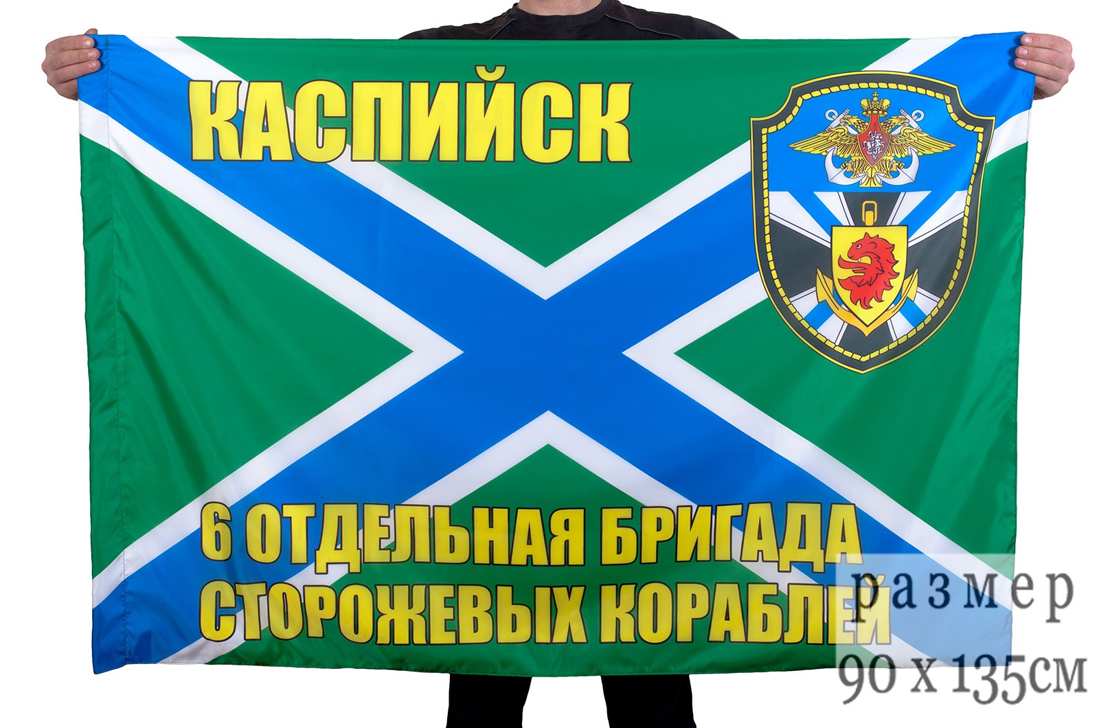 "Флаг ""6-я ОБрПСКР Каспийск"""