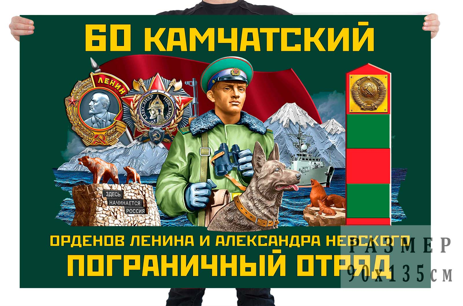 Флаг 60 Камчатского орденов Ленина и Александра Невского пограничного отряда