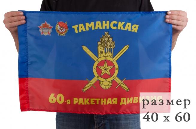 Флаг 60-ой дивизии РВСН