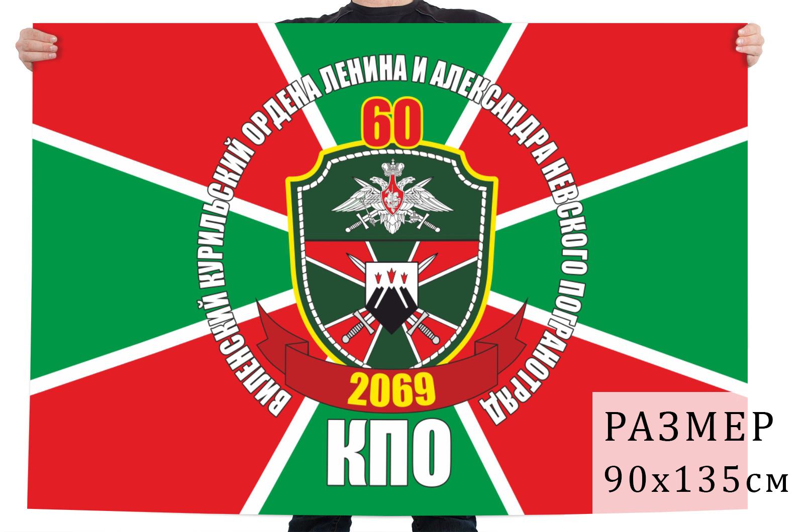 Флаг 60 ордена Ленина и Александра Невского пограничного отряда
