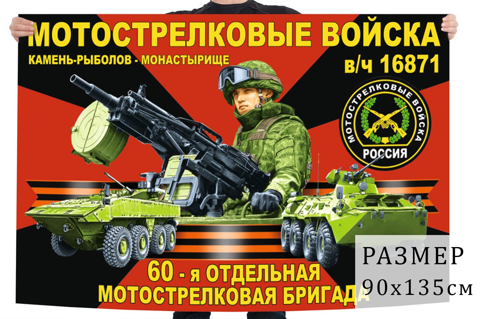 Флаг 60 отдельной мотострелковой бригады