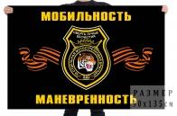 Флаг 60 отдельной мотострелковой Краснознамённой бригады