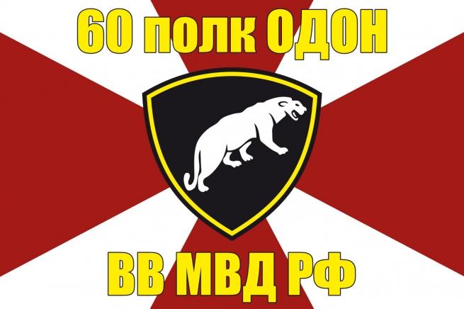 Флаг 60 полк ОДОН ВВ МВД РФ