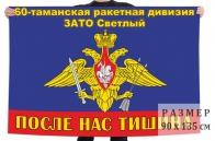 Флаг 60 Таманской ракетной дивизии
