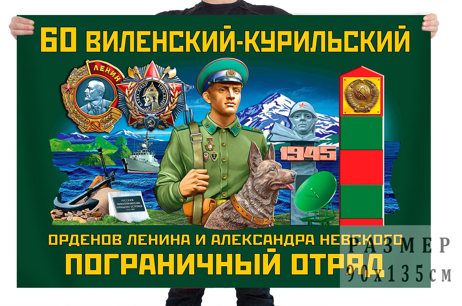 Флаг 60 Виленский-Курильский орденов Ленина и Александра Невского пограничный отряд