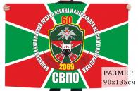 Флаг 60 Виленского пограничного отряда