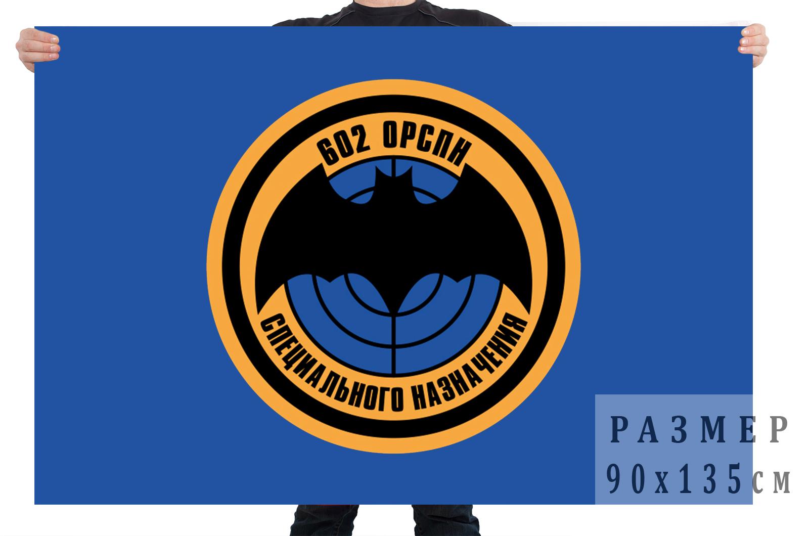 Флаг 602 ОРСпН спецназа ГРУ