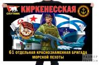 Флаг 61 Киркенесской отдельной Краснознамённой бригады морской пехоты