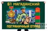 Флаг 61 Магаданского пограничного отряда