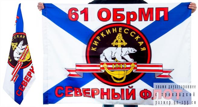Двухсторонний флаг «61 ОБрМП Морская пехота СФ»