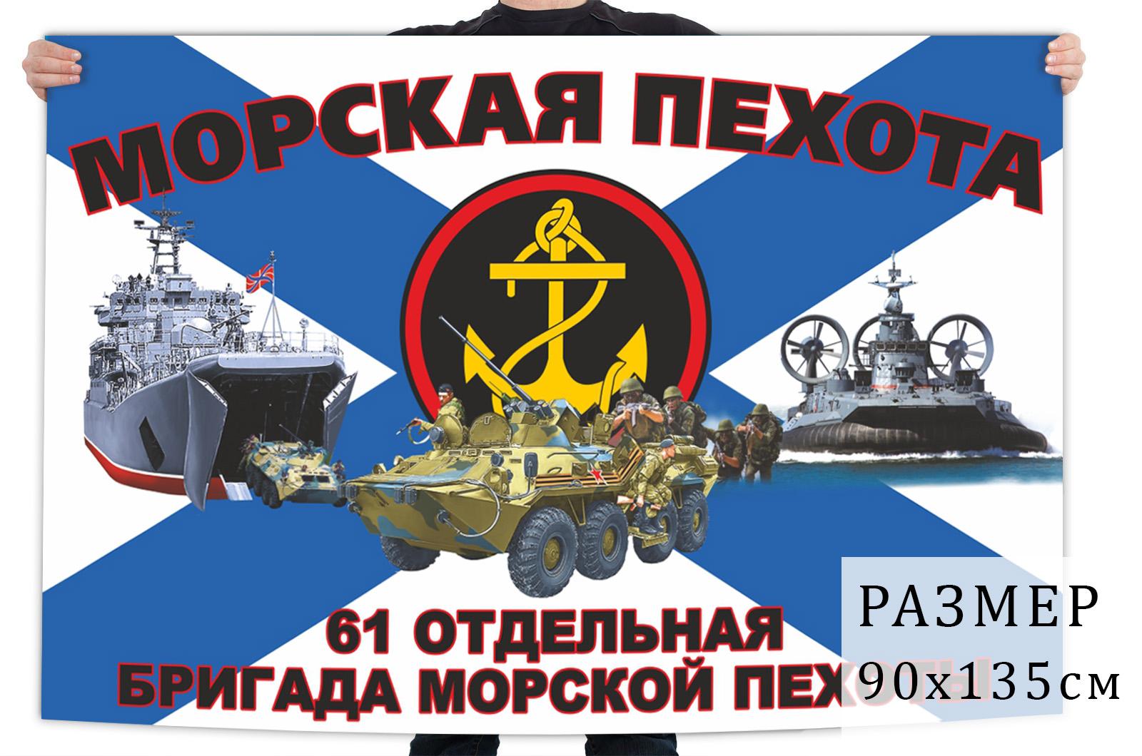 Флаг 61 отдельной бригады морпехов