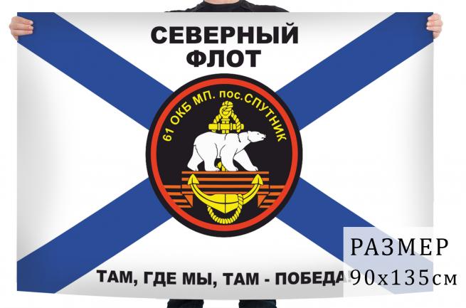 Флаг 61-я отдельная Киркенесская бригада Морской пехоты