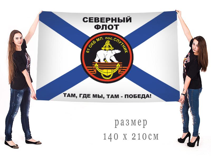 Флаг 61-я Отдельная Киркенесская Краснознаменная бригада Морской пехоты
