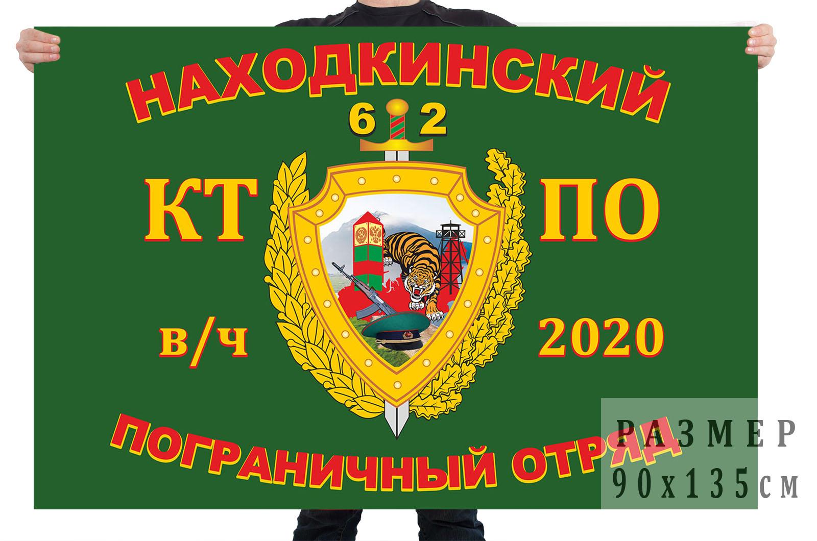 Флаг «62-й Находкинский пограничный отряд. В/ч 2020»