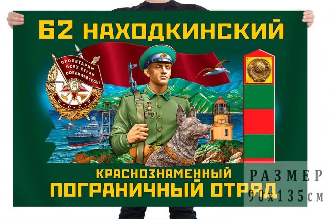 Флаг 62 Находкинского Краснознамённого пограничного отряда