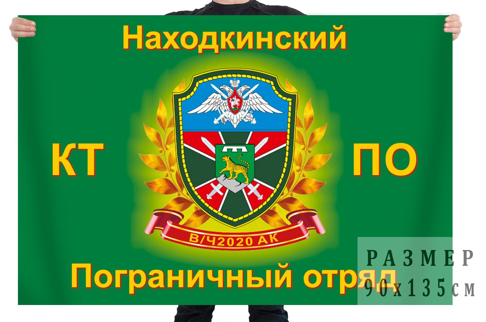 Флаг 62 Находкинского морского пограничного отряда