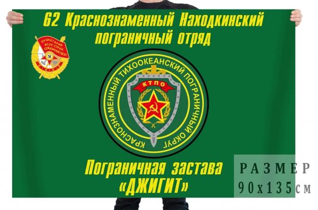 Флаг 62 Находкинского Погранотряда