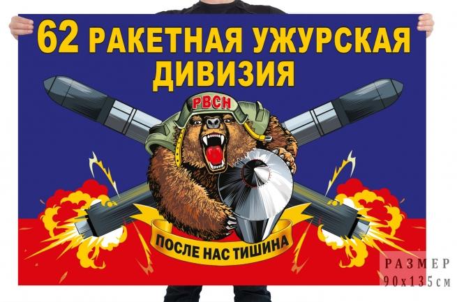 Флаг 62 ракетной Ужурской дивизии