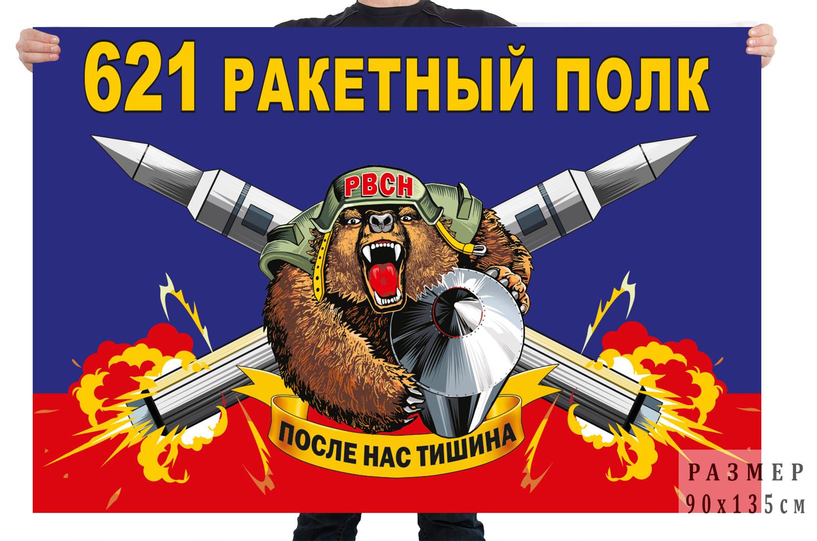 Флаг 621 ракетного полка