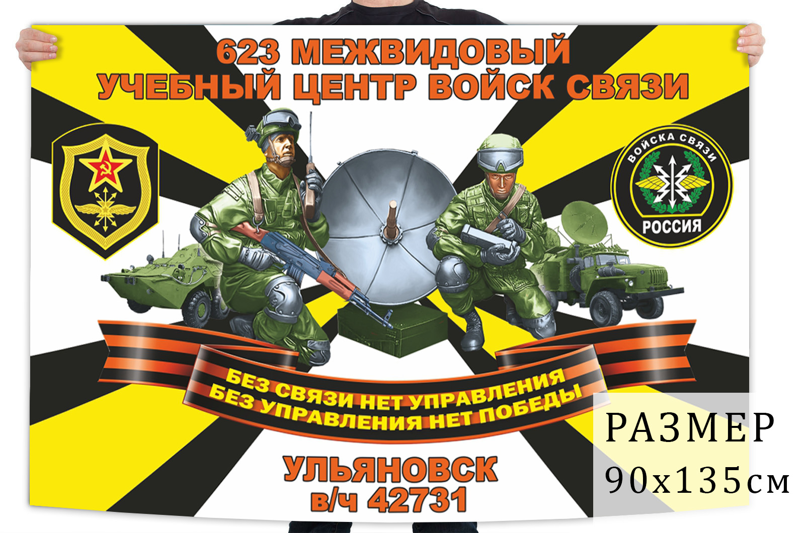 Флаг 623 межвидового учебного центра войск связи