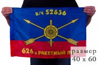 Флаг 626-го полка РВСН