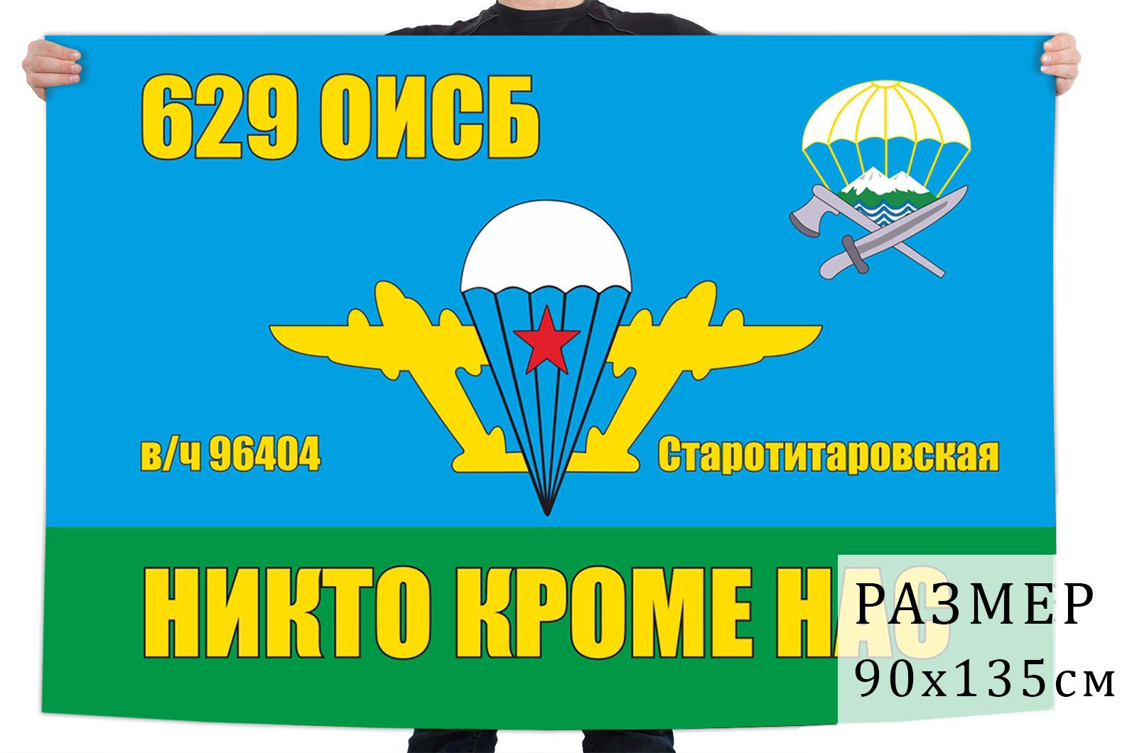 Флаг 629 отдельного инженерно-сапёрного батальона ВДВ