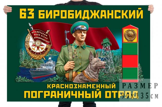 Флаг 63 Биробиджанского Краснознамённого пограничного отряда