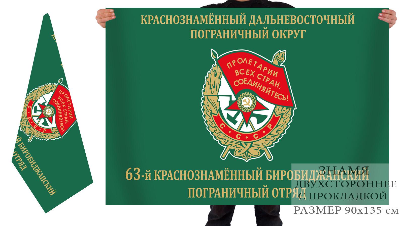 Двусторонний флаг 63 Краснознамённого Биробиджанского пограничного отряда