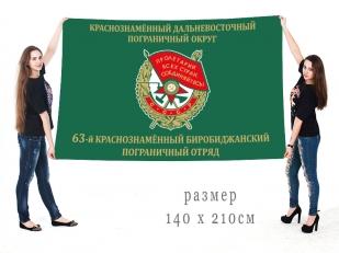 Большой флаг 63 Краснознамённого Биробиджанского пограничного отряда