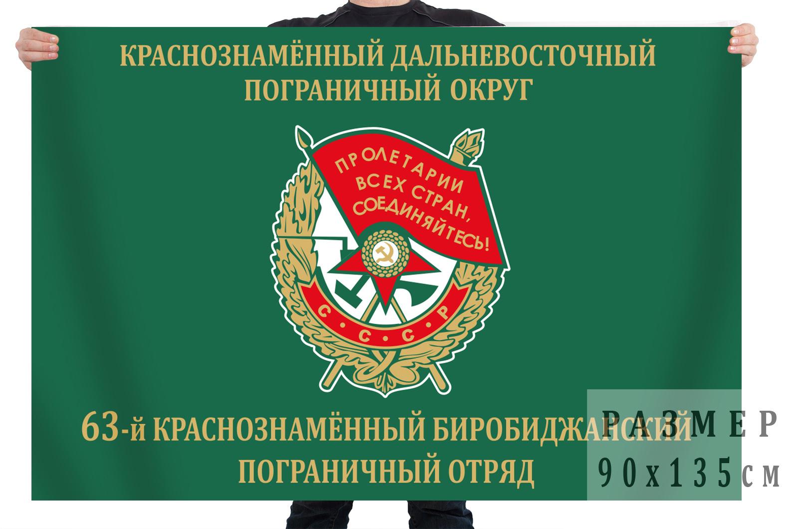 Флаг 63 Краснознамённого Биробиджанского пограничного отряда