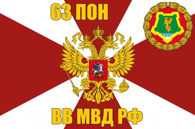 Флаг 63 оперативного полка ВВ МВД РФ