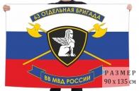 Флаг 63 отдельной бригады внутренних войск МВД России