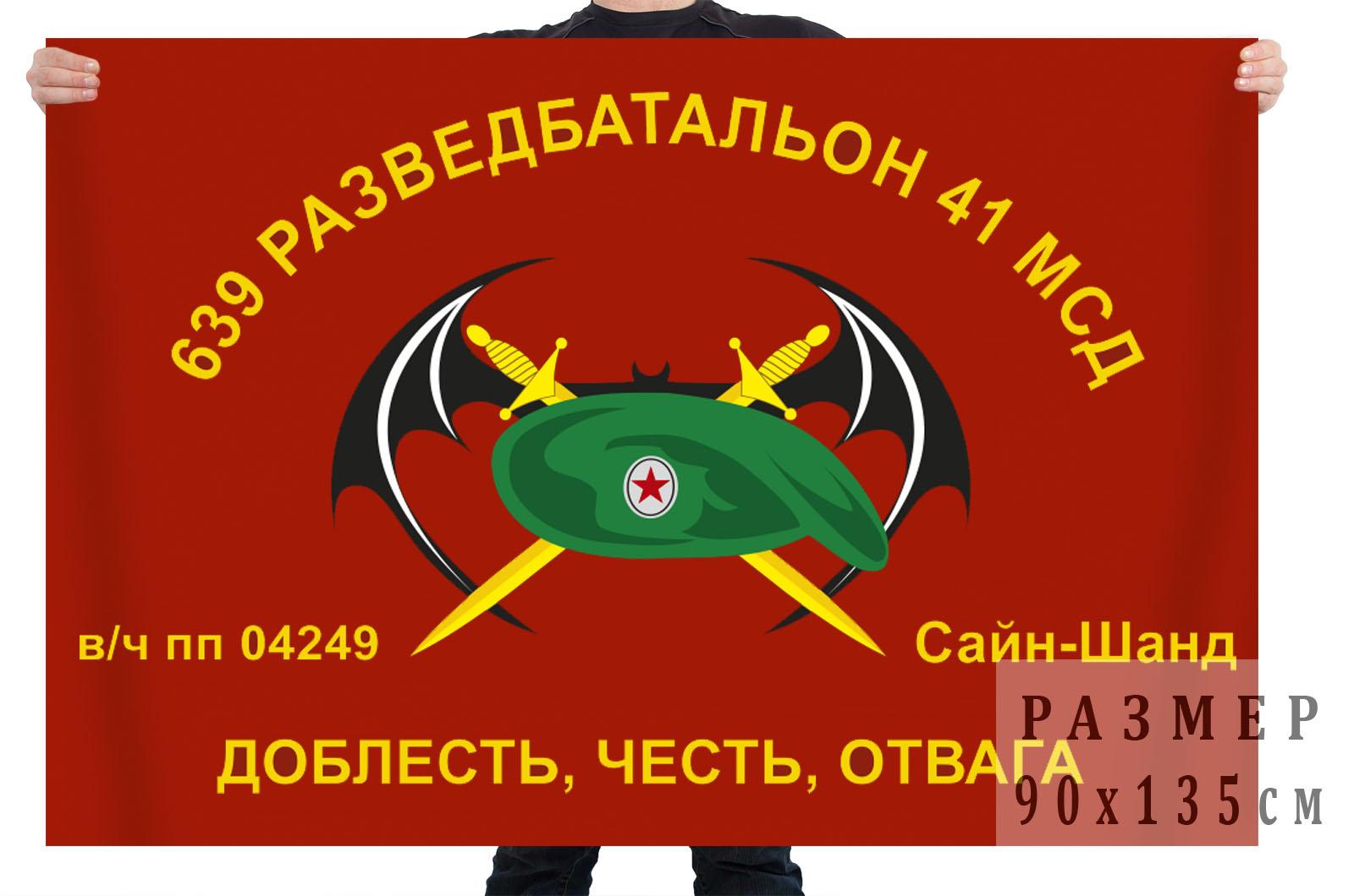 Флаг 639 ОРБ 41 МСД