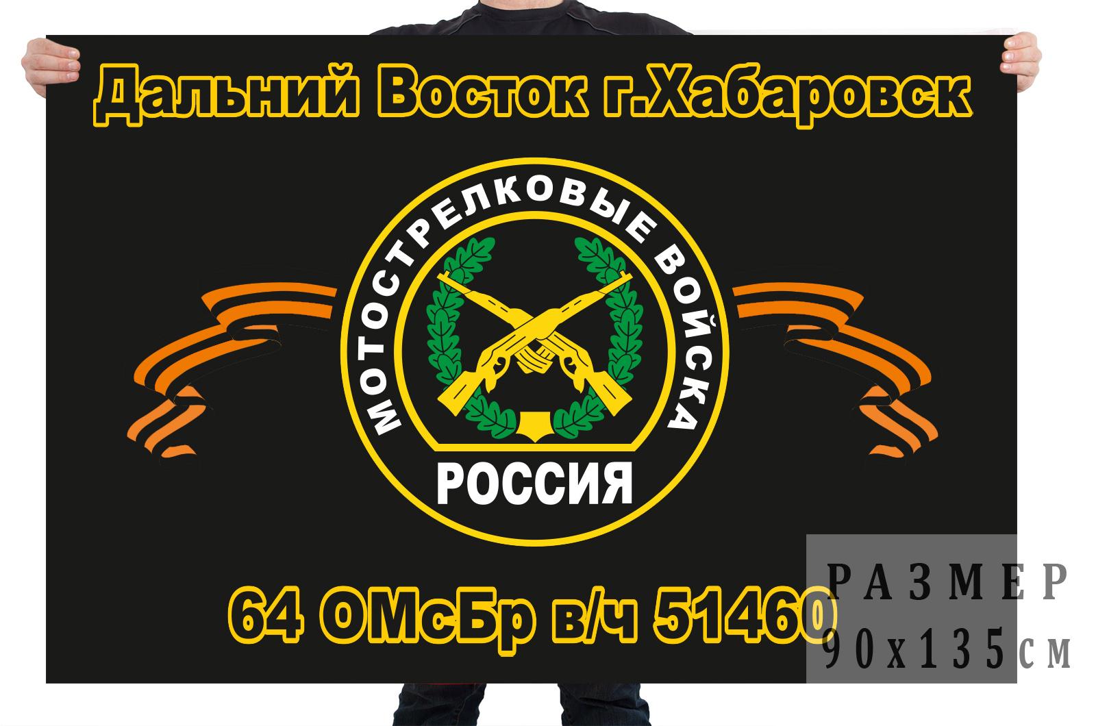 Флаг 64 отдельной мотострелковой бригады