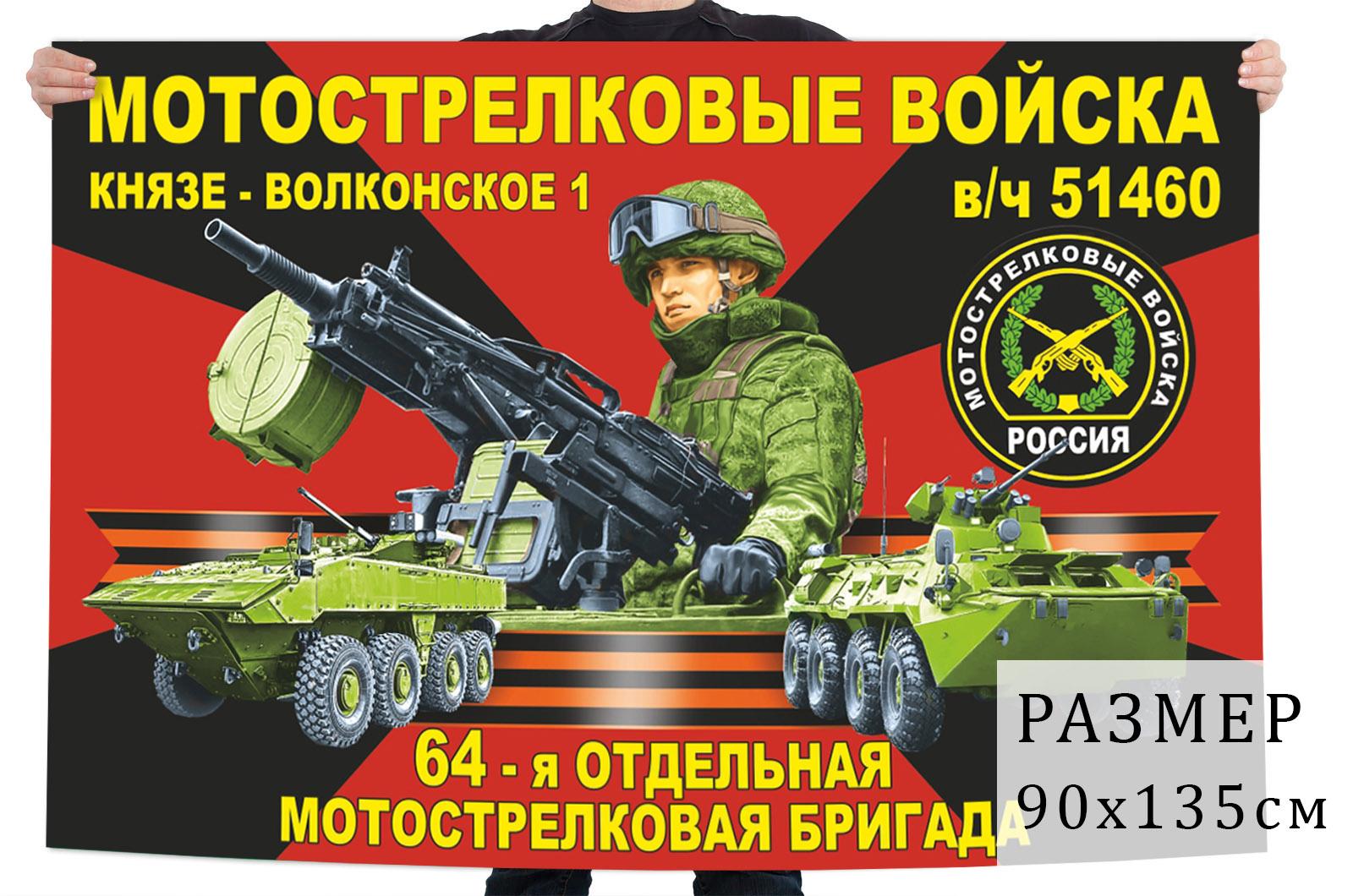 Флаг 64 отдельной мотострелковой бригады РФ