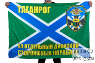 """Флаг """"64 отдельный дивизион ПСКР Таганрог"""""""