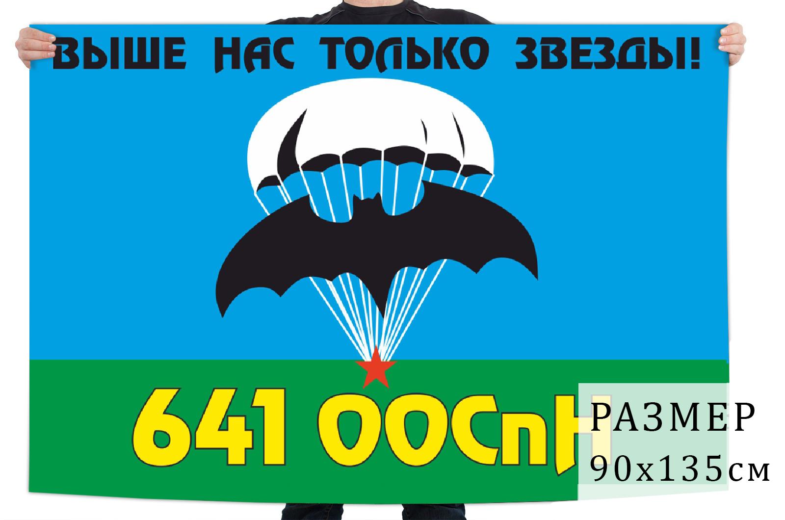 Флаг 641 ООСпН ГРУ