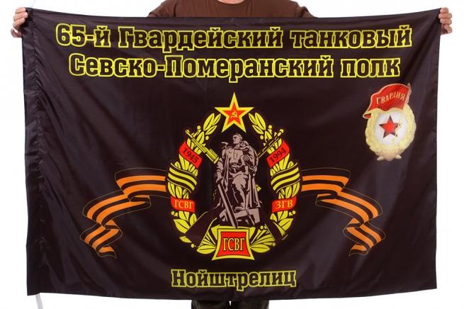 """Флаг """"65-й Гвардейский танковый Севско-Померанский полк. Нойштрелиц"""""""