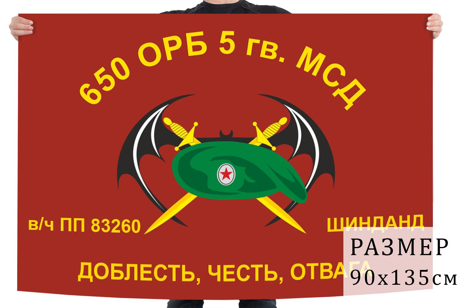 Флаг 650 отдельного разведовательного батальона 5 МСД