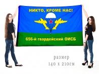 Флаг 656 гвардейского отдельного инженерно-сапёрного батальона ВДВ