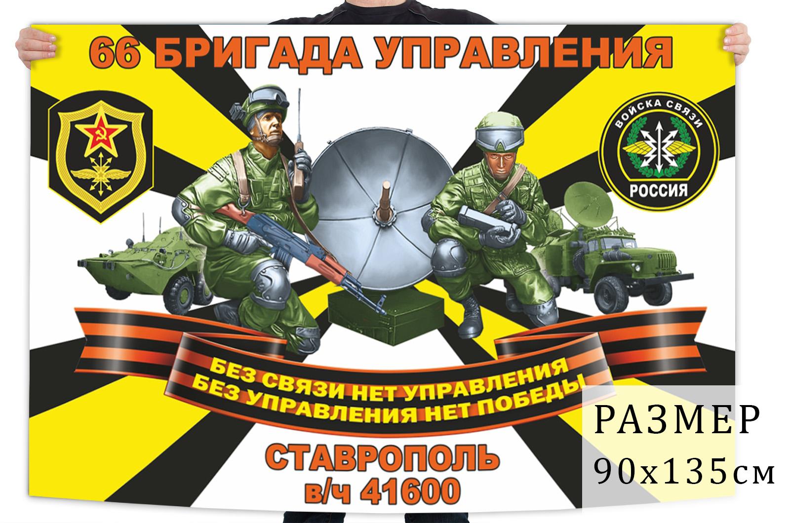 Флаг 66 бригады управления войск связи