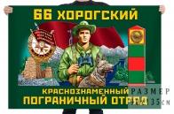 """Флаг """"66 Хорогский Краснознамённый Пограничный отряд"""""""