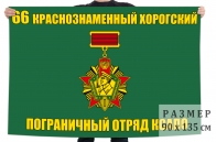 Флаг 66 Краснознаменного Хорогорского погранотряда
